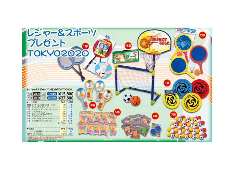 レジャー&スポーツプレゼント TOKYO2020 50名様用(コード21521/15800)