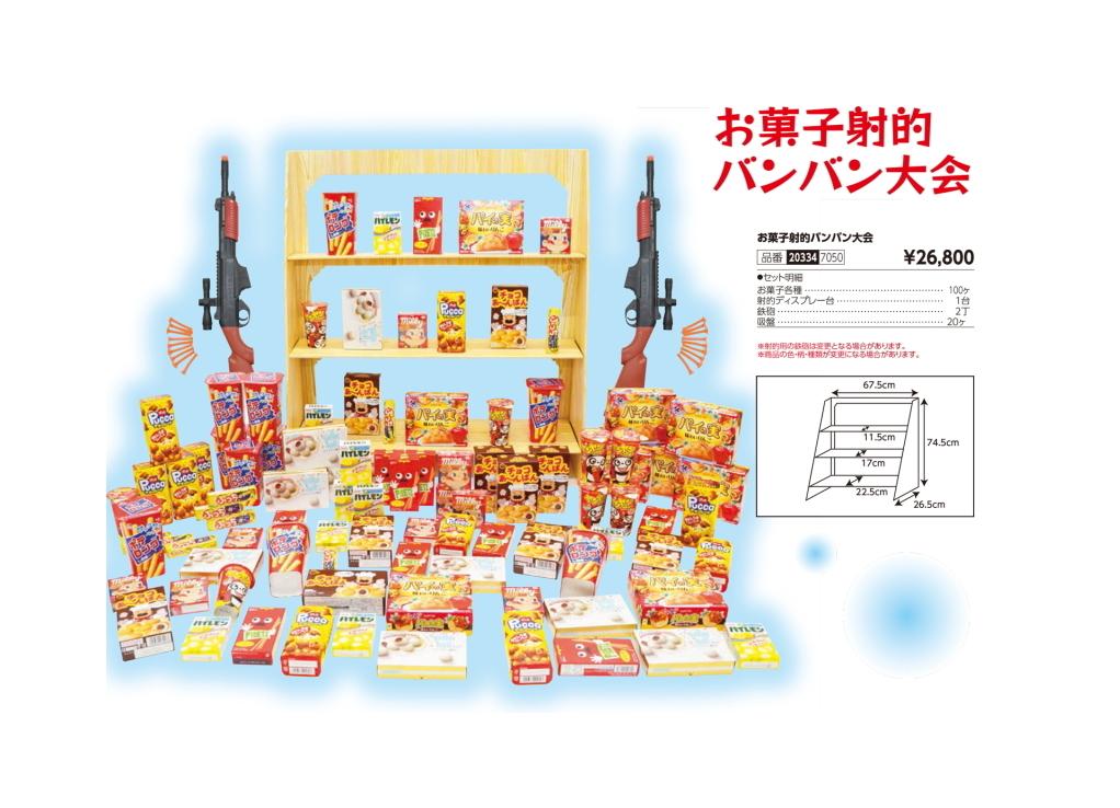 お菓子射的バンバン大会(20334/26800)