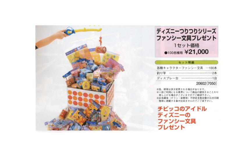 ディズニーつりつりシリーズ、ファンシー文具プレゼント 100名様用(コード20602/21000)