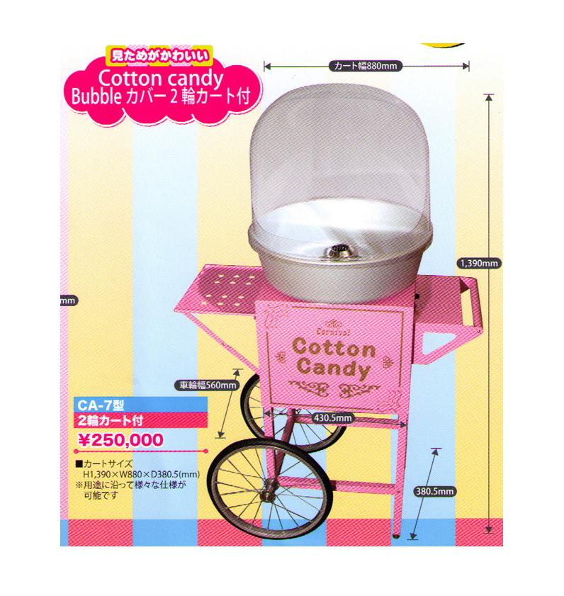 綿菓子機CA-7型2輪カート付 【わたがし機】