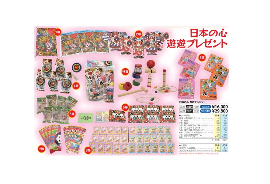 日本の心遊遊プレゼント 100名様用(コード21391/29800)