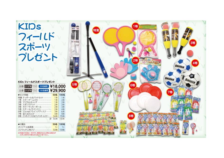 KIDsフィールドスポーツプレゼント 100名様用(コード21379/29900)