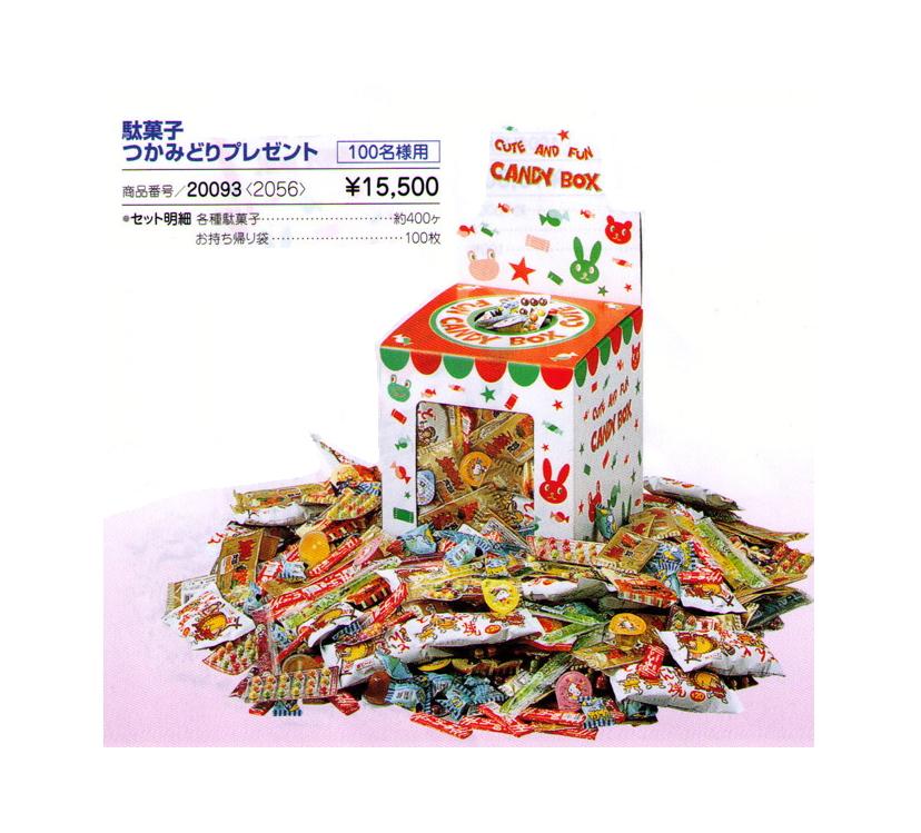 駄菓子つかみどりプレゼント 100名様用(コード20093/15500)