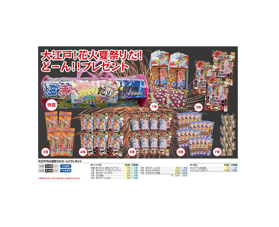 大江戸!花火夏祭りだ!どーん!!プレゼント 50名様用(コード21438/16500)