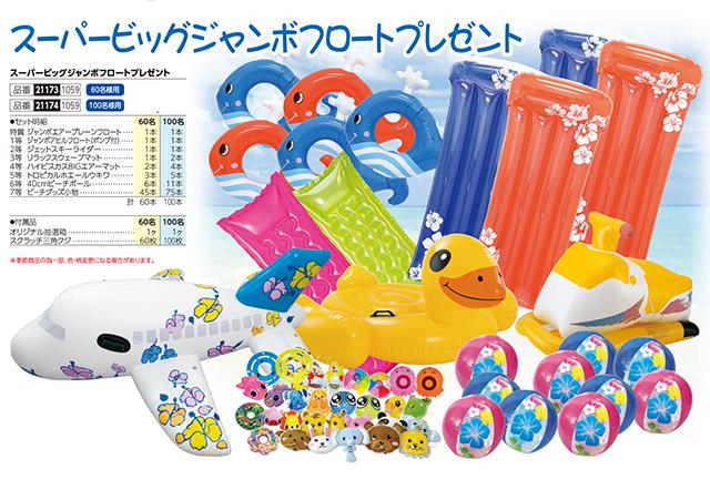 スーパービッグジャンボフロートプレゼント 100名様用(コード21174/30000)
