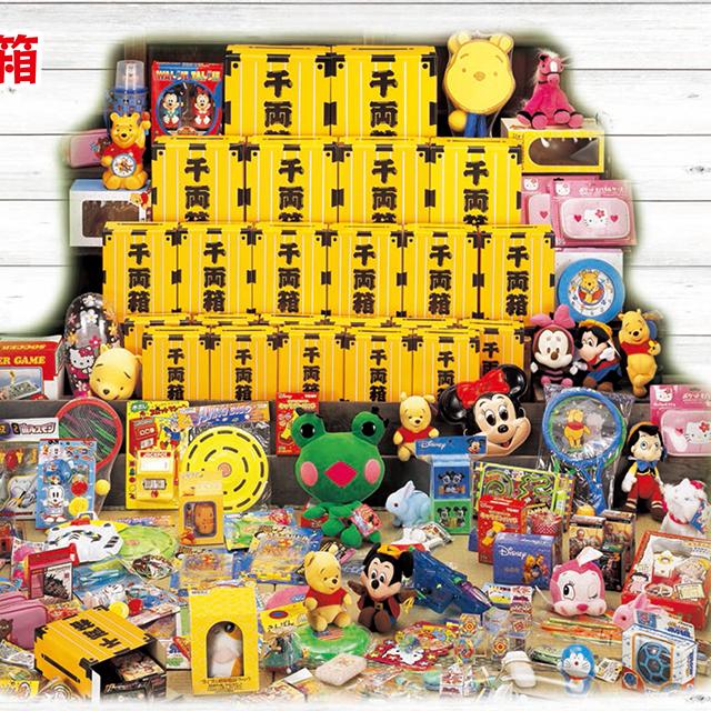 お楽しみ千両箱プレゼント 60名様用(コード20801/20000)