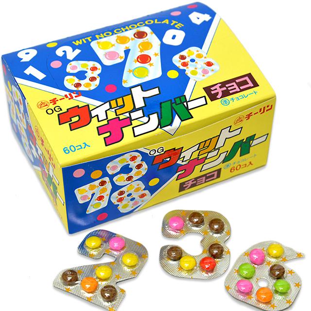 10円 ウィットナンバーチョコ 60入【駄菓子】