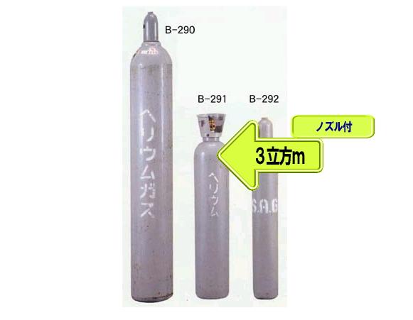 【レンタル】 3立方mヘリウムガス、ノズル付【風船用に!】