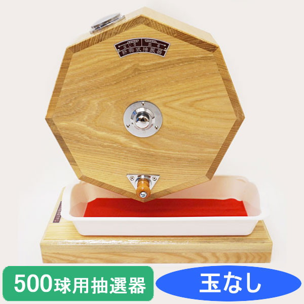 高級 木製ガラポン福引抽選器 500球用 SHINKO製 国産 / 抽選機 ガラガラ 抽選会 /動画有