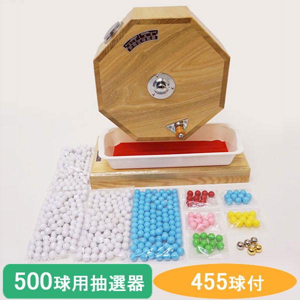高級 木製ガラポン福引抽選器 500球用 SHINKO製 国産 [玉455球(金・銀玉付)と跳ねにくい赤もうせん受皿付]