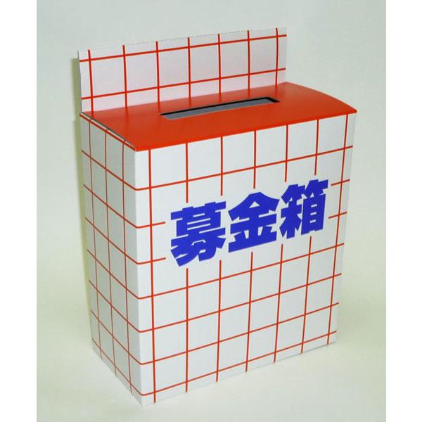 no-204 オリジナル 募金箱 贈答 紙製