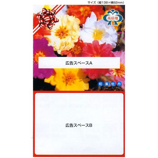 広告入り花の種 1000袋