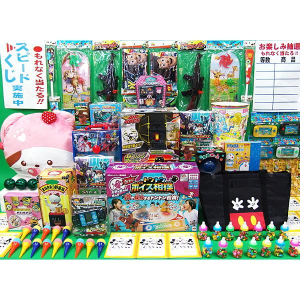 おもちゃ色々三角くじ抽選会(200名様用) [大型商品160cm以上]