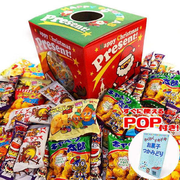クリスマスBOX 人気スナックお菓子つかみどりセット (200個)