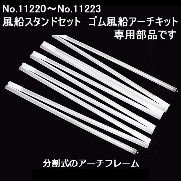 No.11220~No.11223の風船スタンドセット アーチキット用 アーチコネクター部品