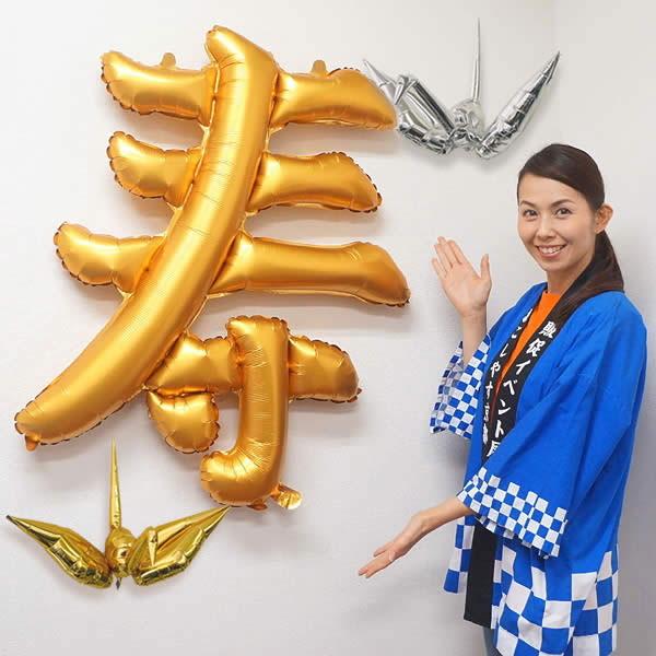 no-14312 正月装飾バルーン 漢字バルーン 寿 と金銀折り鶴バルーンのお祝いセット ポンプ付 定番の人気シリーズPOINT ポイント 安全 入荷