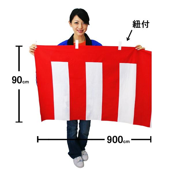 イベント用品・式典用品 - 紅白幕 テトロン 高さ90cm×幅900cm