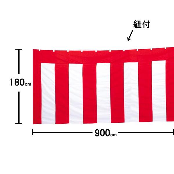 紅白幕 テトロン 高さ180cm×幅900cm