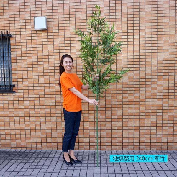 地鎮祭用本格竹笹(200cm) / [大型商品160cm以上]