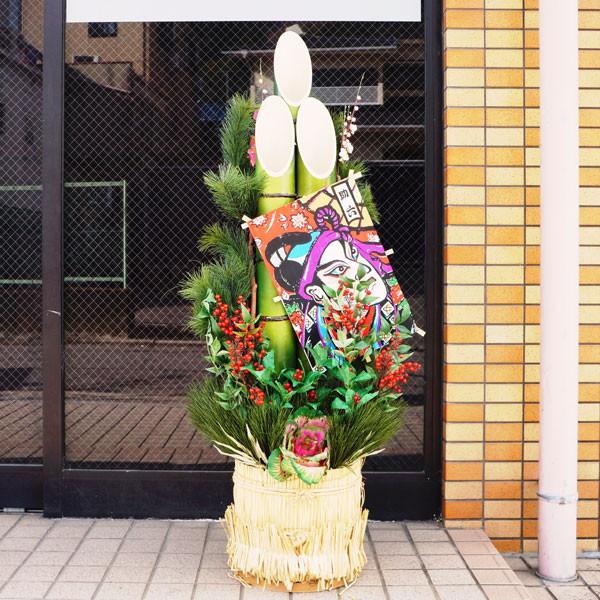 [予約受付中]お正月装飾 かどまつ 助六凧門松 H120cm/ 動画有