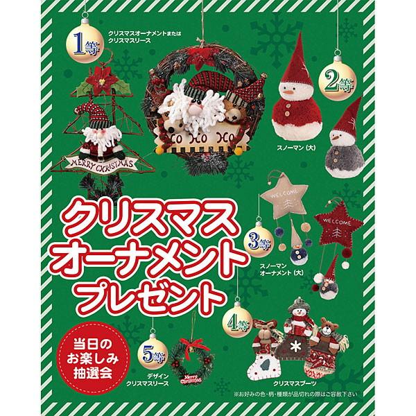 クリスマスオーナメントプレゼント抽選会(50名様用)