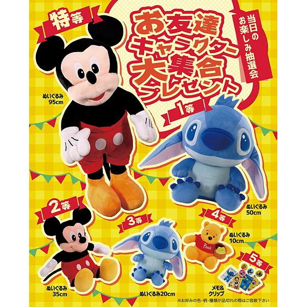 ミッキー&ディズニーファンタジーキャラクター抽選会(100名様用)