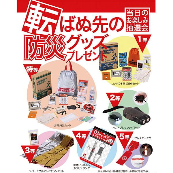 転ばぬ先の防災グッズプレゼント抽選会(100名様用)