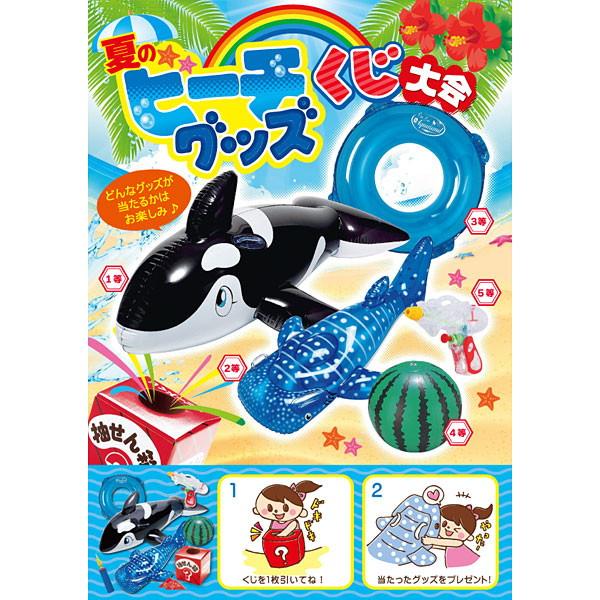 夏のビーチグッズくじ大会抽選セット(50名様用) / 縁日 お祭り 景品