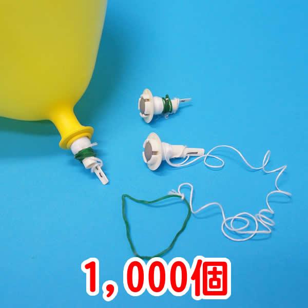 風船用ワンタッチバルブ・糸付・輪ゴム付(1000ヶ)/ 動画有