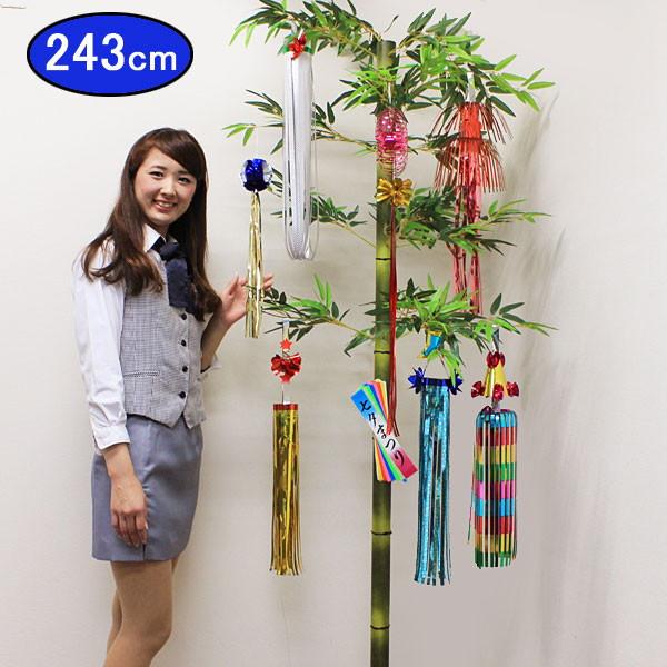 七夕吹流し飾り付、笹竹立ち木セット 243cm / 装飾 ディスプレイ/ 動画有