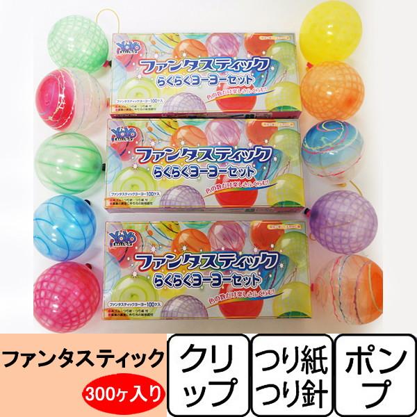 ヨーヨーつりセットポンプ付・ファンタスティックヨーヨー 3セット(300個)【水のおもちゃ 水風船 縁日】