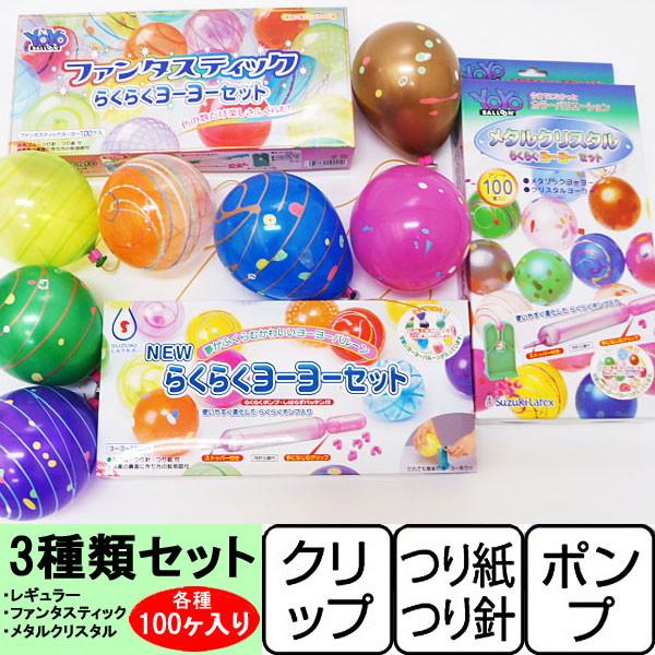 ヨーヨーつりセットポンプ付・色いろ種類のヨーヨー 3セット(300個)【水のおもちゃ釣り 水風船 縁日】