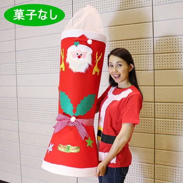 お菓子なし(ブーツ長100cm) クリスマスウルトラジャンボサンタブーツ