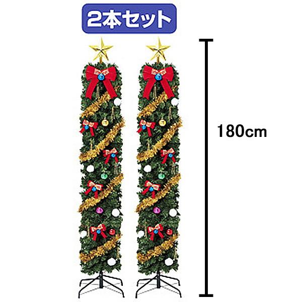クリスマス装飾 ポールツリー スノーフォール H180cm 2本セット / ディスプレイ 飾り