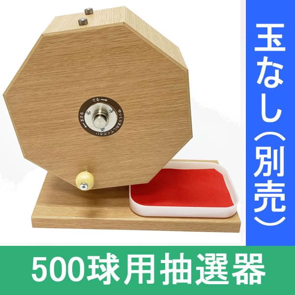 おすすめタイプ木製ガラポン[ガラガラ]福引抽選器 500球用【玉が飛び跳ねにくい赤もうせん受皿付】 /動画有
