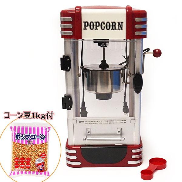ポップコーンマシンD 一般家庭用 コーン豆付き / ポップコーンメーカー パーティー 手作り 家 [北海道 沖縄 離島への配送不可]