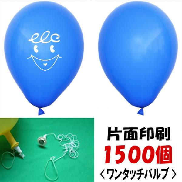 ゴム風船名入れ ヘリウムガス用片面印刷(1500ヶ) ワンタッチバルブ・糸付 /動画有