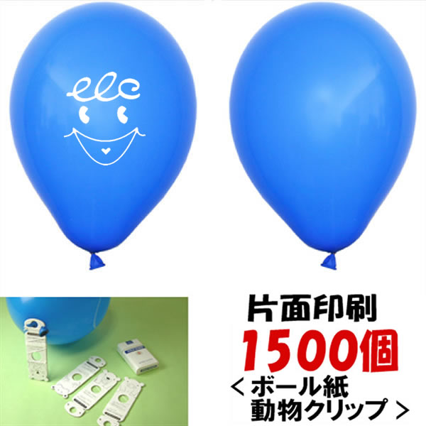 ゴム風船片面名入れ印刷 ヘリウムガス用 ボール紙どうぶつクリップ付 1500個/ 動画有