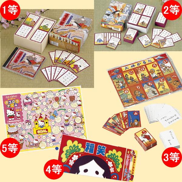 お正月おもちゃ大会プレゼント抽選会(80名様用)