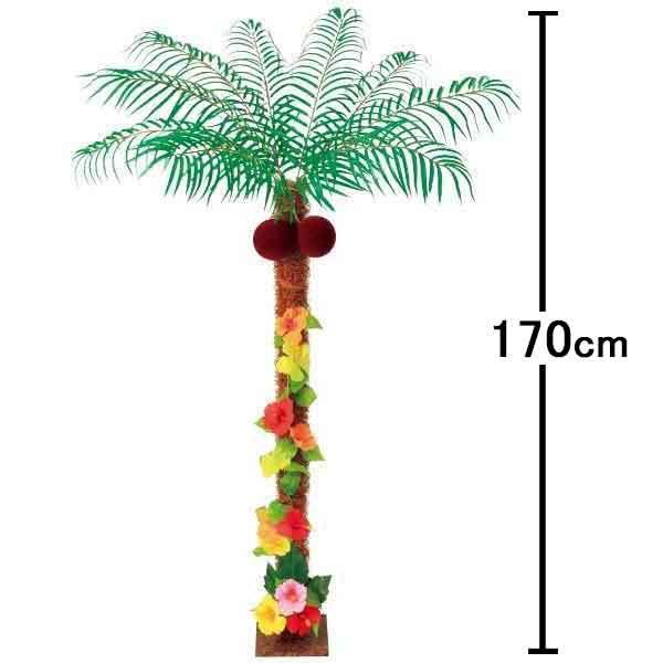 [現品処分価格] 夏装飾 飾り付ココナツヤシの木 立木セット H170cm【夏・ディスプレイ・装飾・飾り付け】/ 動画有