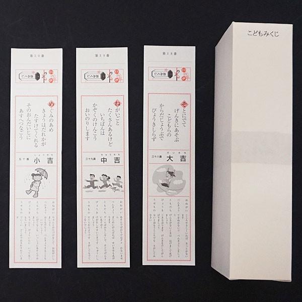 子供おみくじ箋 凶なし(1000枚)