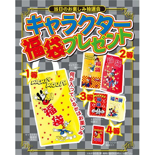 キャラクター福袋プレゼント抽選会(50名様用)