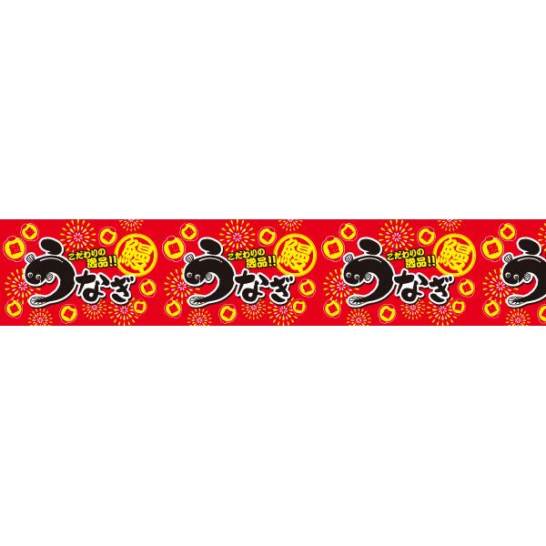 土用の丑装飾 うなぎビニール幕 60cm×50m巻 / 鰻 ウナギ 丑の日 飾り ディスプレイ
