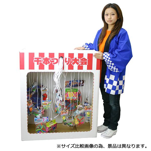千本つり、ミニパッケージ お菓子100個付 [大型商品160cm以上]