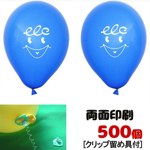 ゴム風船両面名入れ印刷 ヘリウムガス用 クリップ止め具付 500個/ 動画有