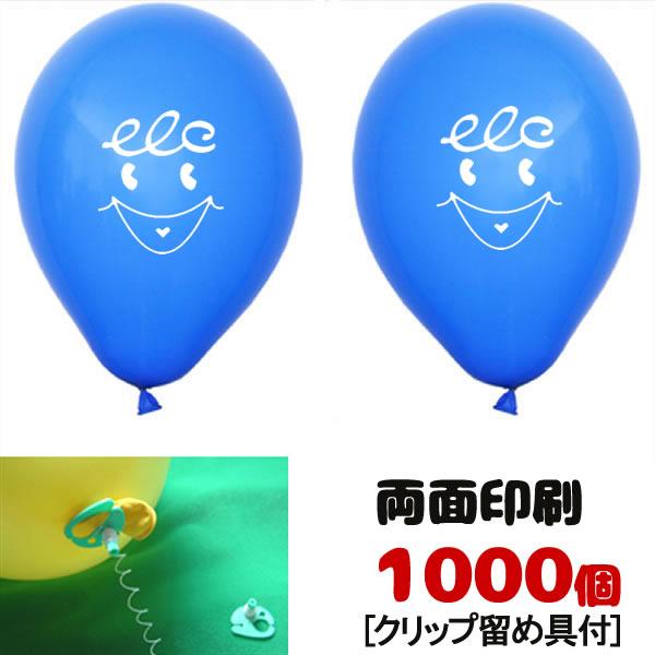 ゴム風船両面名入れ印刷 ヘリウムガス用 クリップ止め具付 1000個/ 動画有