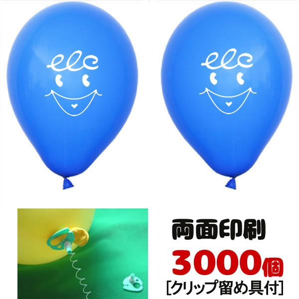 ゴム風船両面名入れ印刷 ヘリウムガス用 クリップ止め具付 3000個/ 動画有