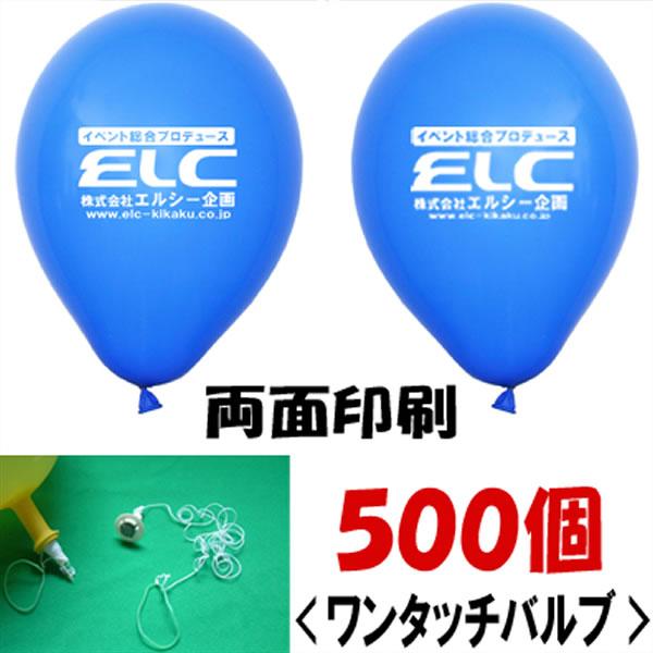 ゴム風船名入れ ヘリウムガス用両面印刷(500ヶ) ワンタッチバルブ・糸付/ 動画有