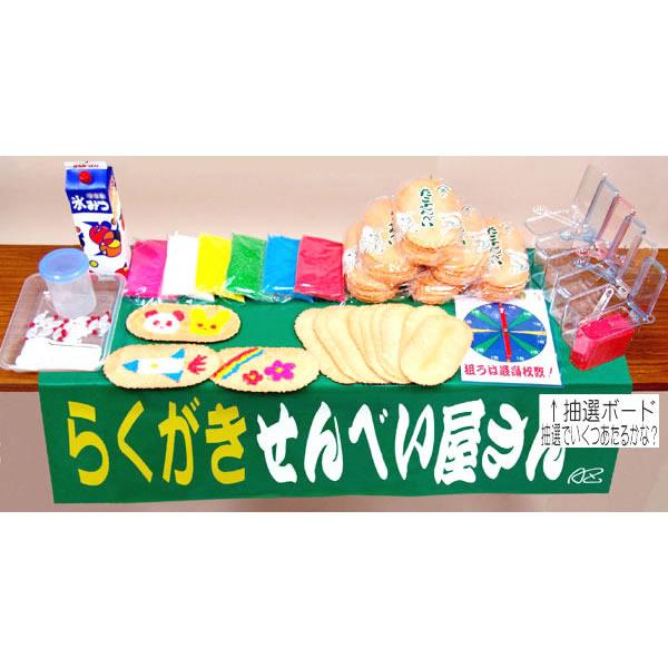らくがきせんべい屋さん【模擬店 夜店 縁日食べ物】