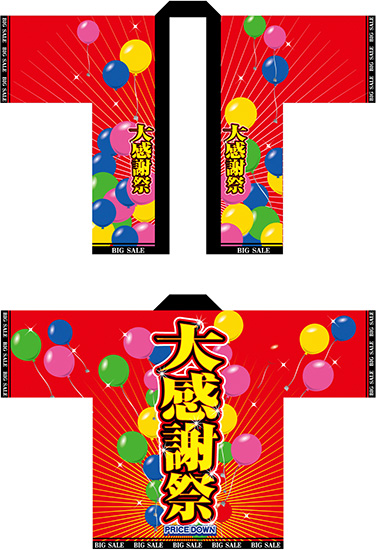 フルカラーはっぴ 大感謝祭 No.1545